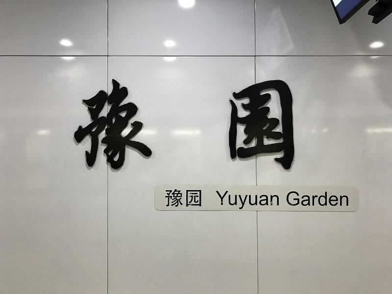 豫園地下鉄
