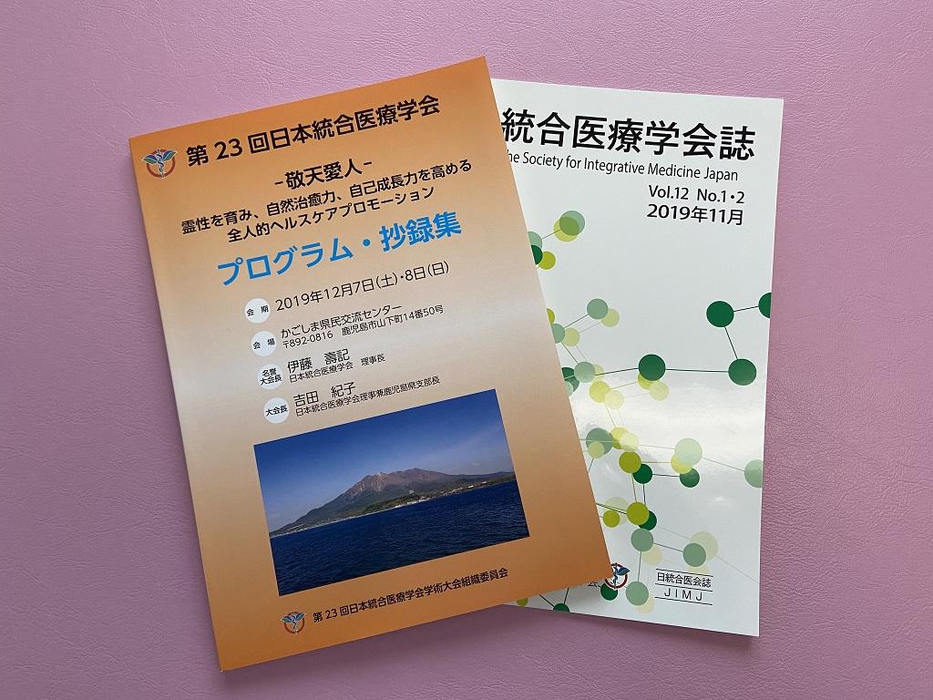 第23回日本統合医療学会学術大会のパンフ